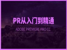 Premiere Pro CC 2017从入门到精通视频教程
