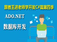 跟着王进老师学开发C#篇视频课程第四季:ADO.NET数据库开发