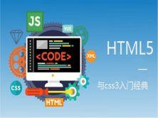 html5與css3入門經典