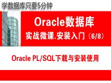 Oracle PLSQL下载与安装使用_Oracle安装入门_实战微课_5分钟带你学Oracle