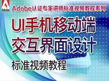 【吴刚大讲堂】UI手机移动端交互界面设计标准视频教程