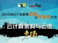 WOT2015  互联网运维与开发者大会:云计算架构与运维专场
