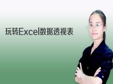 玩转Excel数据透视表视频课程