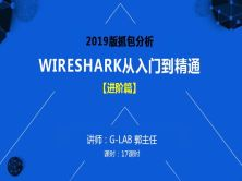 Wireshark入門到精通【進階篇】