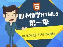 跟老谭学HTML5 第一季:HTML5标签-Web开发基础视频课程