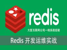 Redis 開發運維實戰視頻課程