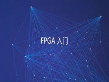 FPGA 入门