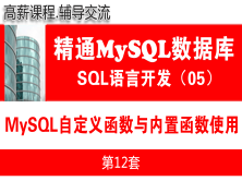 MySQL自定义函数与内置函数的应用_MySQL数据库SQL语言开发与应用实战05