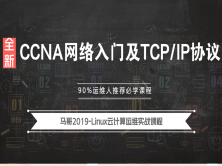 Linux入门学习教程-2019全新CCNA网络入门及TCP/IP协议