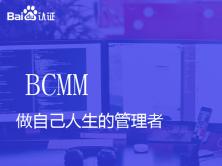 百度高级认证BCMM视频课程-做自己人生的管理者