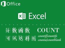 学会更多EXCEL函数-count Countif countifs条件计数函视频课程