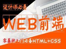 零基础/设计师都能会-WEB前端入门基础HTML+CSS视频教程