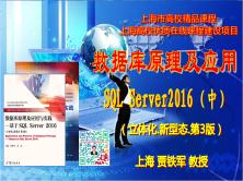 数据库原理及应用(SQL Server 2016数据处理)(中)【上海精品课程】