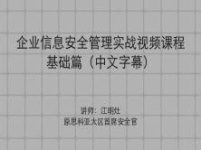 【江明灶】原思科亞太區**安全官解讀企業信息安全管理視頻課程︰基礎篇(中文字幕)