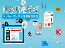 Node.JS - 实战博客(贴吧)系统视频课程