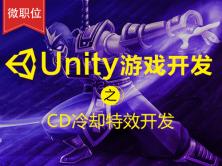 【微职位】Unity游戏开发之CD冷却特效开发课程