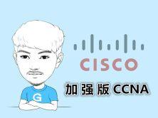 【加强版思科CCNA课程】--郭主任大讲堂