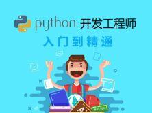 Python从入门到精通系列视频课程