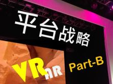 平臺戰略架構師技術(第二單元):VR平臺商業模式實際案例視頻課程