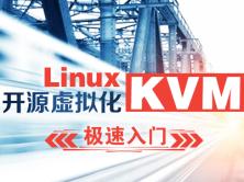 開源虛擬化KVM極速入門(KVM架構+KVM基本管理)視頻課程