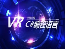VR入门视频教程之C#编程语言