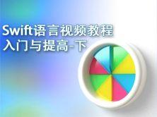 Swift語言視頻教程入門與提高(下)視頻課程