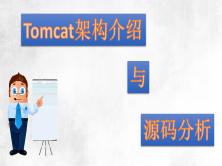 Tomcat源码分析与架构介绍(含插件开发)