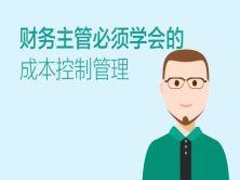 财务主管必须学会的成本控制管理视频教程