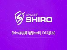 Shiro精講視頻課程第1部
