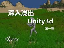 深入浅出Unity3D视频教程__第一篇