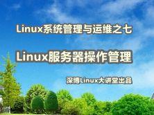 Linux服务器操作管理实战视频课程