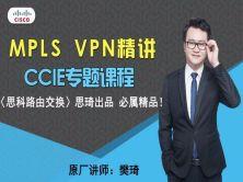 [原廠講師 樊琦]思科MPLS VPN技術精講視頻[思琦出品,必屬精品]