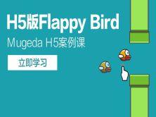 Mugeda(木疙瘩)H5案例课—H5版Flappy Bird