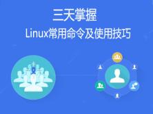 三天掌握Linux常用命令及应用技巧视频教程
