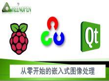 从零开始的嵌入式图像处理(PI+QT+OpenCV)实战演练视频课程
