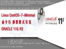 linux centos7下命令行静默安装oracle11GR2视频课程