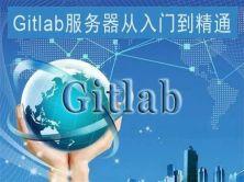 Gitlab服务器从入门到精通视频课程