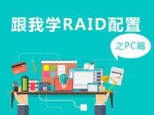 跟我学RAID配置视频课程之PC篇