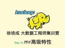 大数据培训班之Hadoop视频课程-day11(mr高级特性)
