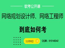 【11月8日软考免费公开课】考试必过--软考网工、网规到底如何考【QQ群:615148342】