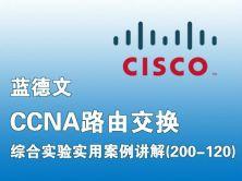 CCNA路由交换200-120综合实验讲解视频课程