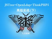 高级实战之JSTree+OpenLdap+ThinkPHP5(下)(七日成蝶)
