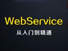 WebService培训视频教程