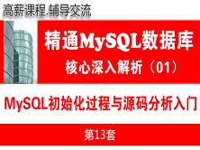 MySQL初始化過程與源碼分析入門_MySQL數據庫基礎深入與核心解析01