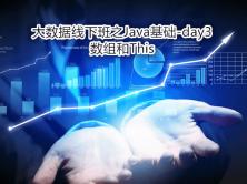 IT十八掌大数据线下班之Java基础视频课程-day3(数组和This)