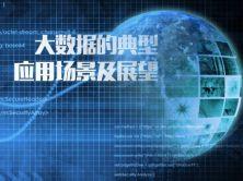 2014年大数据的典型应用场景及展望—孙元浩