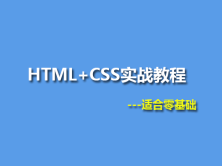 从零基础到轻松精通Web开发语言之HTML+CSS实战视频教程