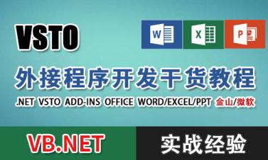 VSTO外接程序开发干货教程  VB.NET