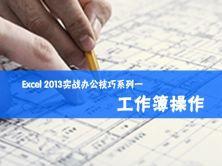 跟刘道军老师学Excel 2013实战办公技巧系列一:工作薄操作视频课程