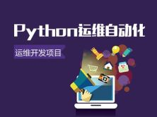Python自动化之运维开发项目实战视频课程